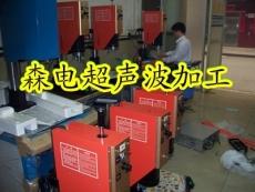 超声波加工 超声波焊接加工 东莞超声波加工