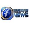 福建电视台新闻频道广告部 福建新闻频道最新广告价格表
