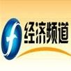 福建经济频道广告部 福建电视台经济生活频道广告刊例