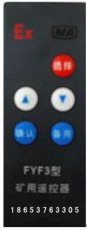 FYF3型礦用遙控器